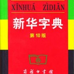 According to Wikipedia, the best-selling non religious book of all time is the Chinese dictionary Xinhua Zidian, which has sold 400 million copies and is the world's best selling reference work.