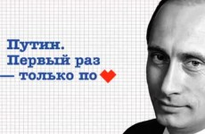 Watch: Vladimir Putin adverts attempt to woo 'virgin voters'