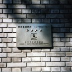 Some public toilets in Beijing are given a star rating. The ratings were brought in in preparation for the 2008 Olympics. 
